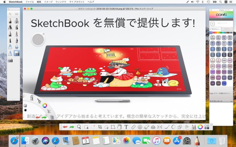 Autodesk-SketchBook-for-Mac-free-update-768x480.jpg