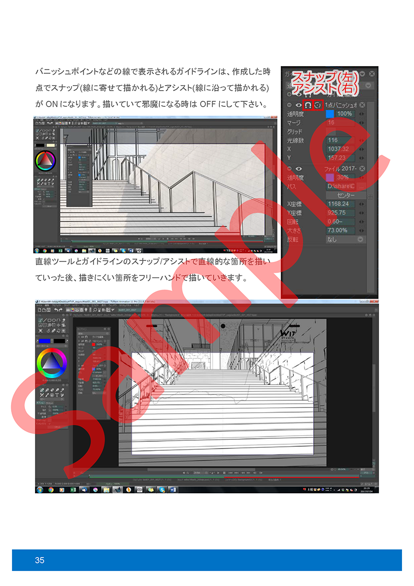 TVPaint説明_20180803途中1_ページ_035.png