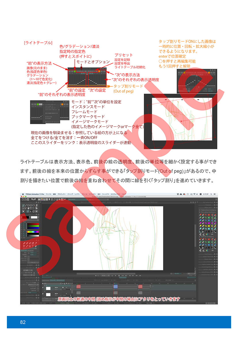TVPaint説明_20180803途中1_ページ_082.png