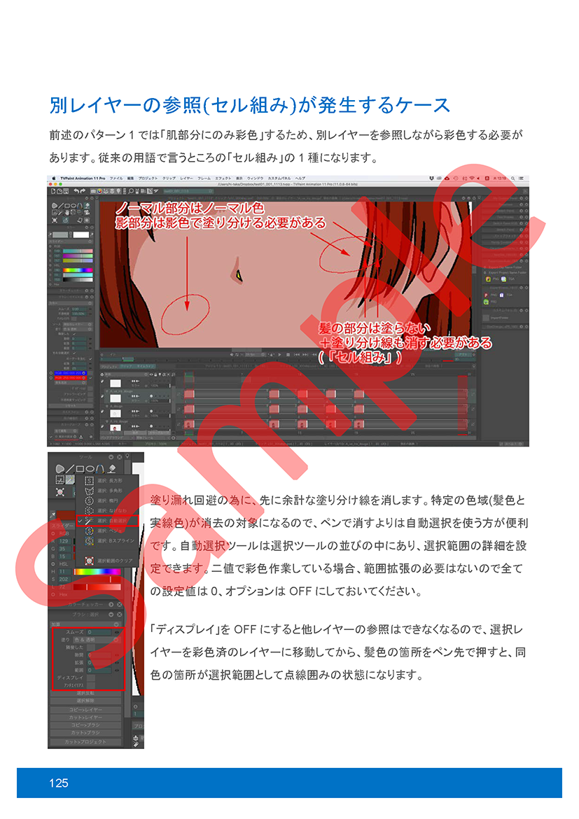 TVPaint説明_20180803途中1_ページ_125.png