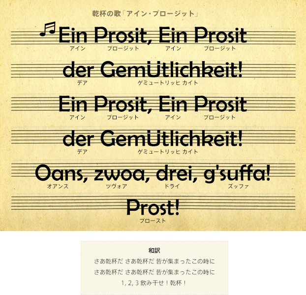 german-song-lyrics.jpg